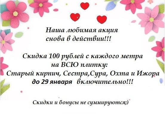 МИНУС 100 с каждого метра
